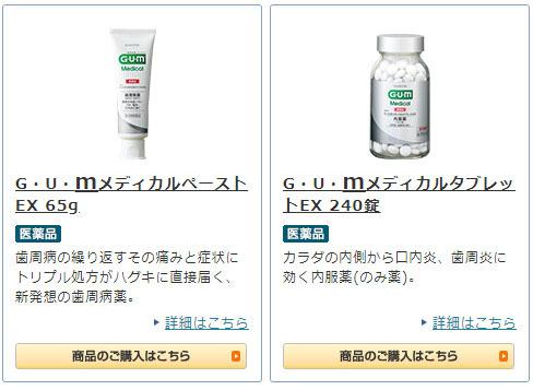 gum medical tab.jpg