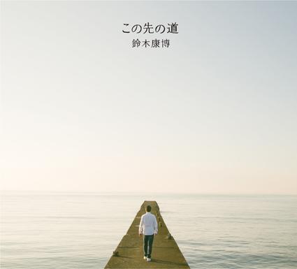 konosakinomichi.jpg