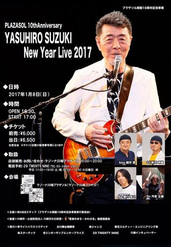 yass live kawasaki.jpg